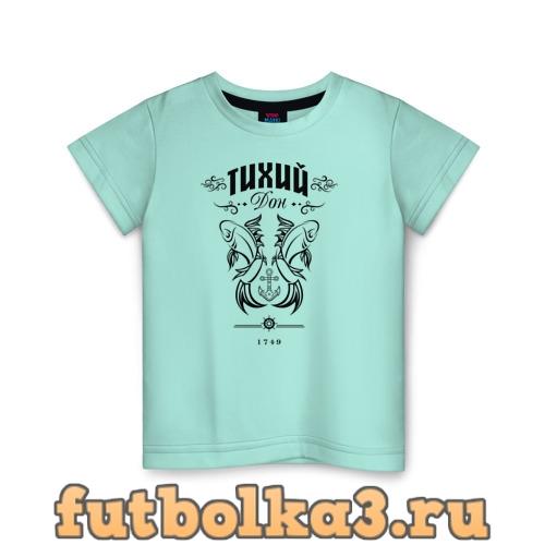 Футболка Тихий Дон детская