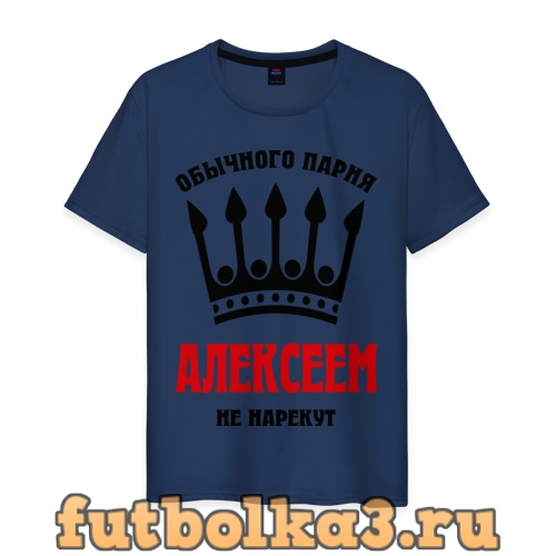 Футболка Царские имена (Алексей) мужская