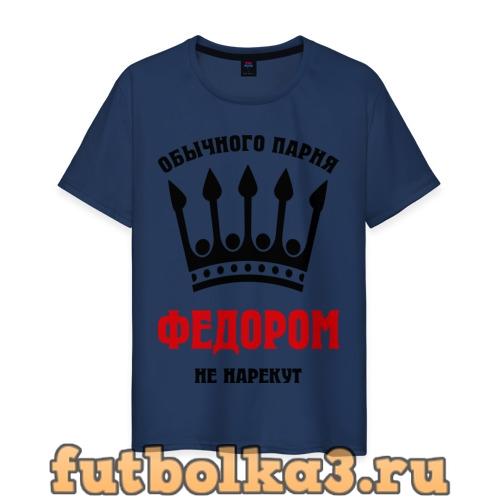 Футболка Царские имена (Фёдор) мужская