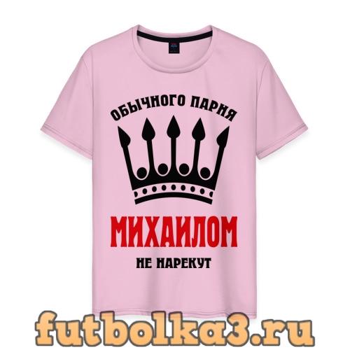 Футболка Царские имена (Михаил) мужская