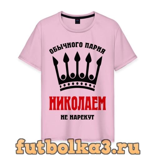 Футболка Царские имена (Николай) мужская