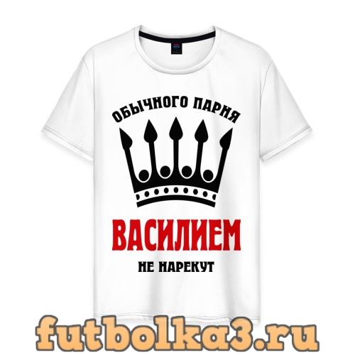 Футболка Царские имена (Василий) мужская