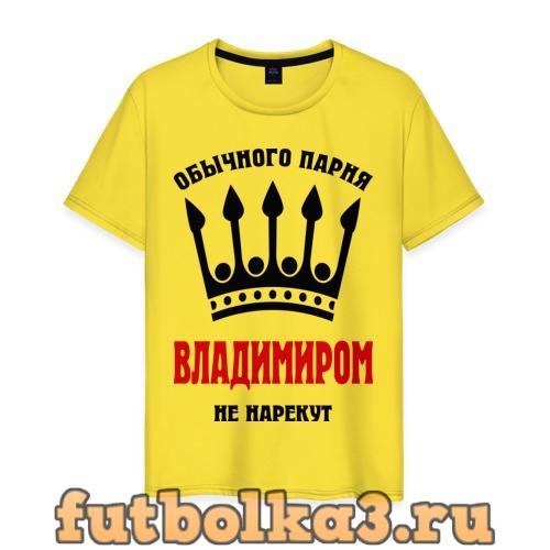 Футболка Царские имена (Владимир) мужская