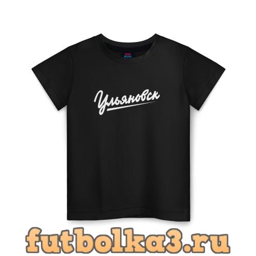 Футболка Ульяновск детская