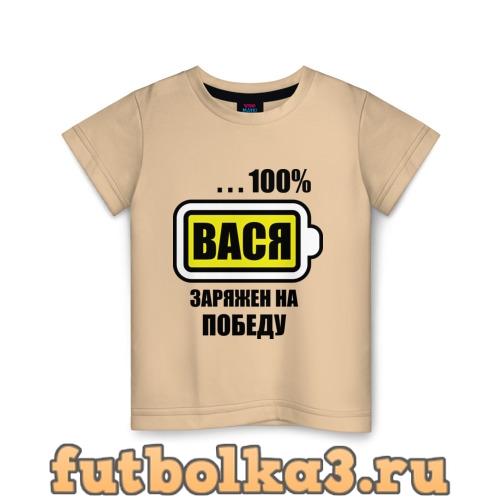 Футболка Вася заряжен на победу детская
